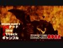 【DQX】【カジノフィクサー】レグTA戦争20160619