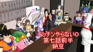 【MMDドラマ】キッチンやらないO 第七話 前半