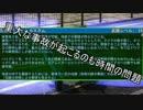 【地球防衛軍4.1】素人防衛 番外編バッカスレース前編【ゆっくり実況】