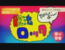 【ニコカラ】脱法ロック ≪off vocal≫