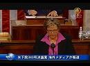 米下院343号決議案 海外メディアが報道