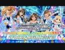デレステNIGHT☆☆☆ ハイファイ☆デイズ発売記念1