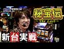 新装突撃取材TV(#1後半)~レビン~(パチスロ/秘宝伝 ~The Last~)