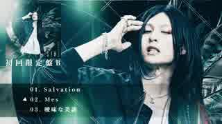 6/29発売『Salvation』クロスフェード、S!N