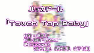 【ニコカラ】Touch Tap Baby【ハッカドール】<off vocal> thumbnail