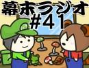 [会員専用]幕末ラジオ 第四十一回(マリオ3生放送反省会)