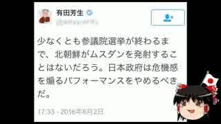 有田芳生の願い虚しく北朝鮮、無慈悲にもミサイル2発を発射。