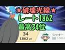 【ORAS】 サーナイトクラスタの対戦実況! Part12 【ダブル】 最高34位 R1862