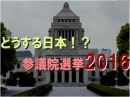 【特番】どうする日本!?参議院選挙2016[桜H28/6/22]