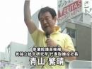 【参院選2016】青山繁晴の第一声、自分の人生を壊してでも「ぼくらの日本」を再生する覚悟[桜H28/6/22]