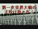 サムネ:【予告編】第一次世界大戦の主役は我々だ!予告【ゆっくり音声】