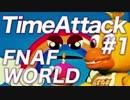 【翻訳実況】虹ちゃんと友達になろう『FNAF WORLD』 #1 Chica's Magic Rainbow TA 1:10 thumbnail