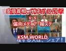 【KSM】拡散!安倍首相withネットツール vs 偏向メディア・報ステ