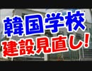 東京の韓国学校建設見直しだー!!マスコミも叩き始めるww
