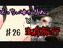 【7 Days To Die】えっちぃゆかりんと生存旅行♯26【VOICEROID実況】 thumbnail