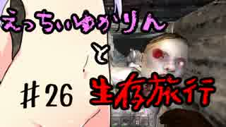 【7 Days To Die】えっちぃゆかりんと生存旅行♯26【VOICEROID実況】