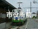 初音ミクが「ひまわりの約束」で福井鉄道の駅名を歌いました。
