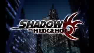 シャドウ・ザ・ヘッジホッグを実況プレイ part1