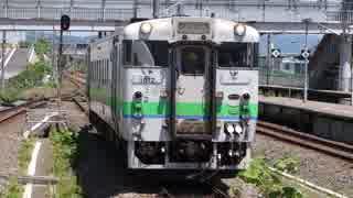 木古内駅(道南いさりび鉄道)を発着する列車を撮ってみた