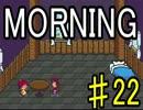 【MORNING】MOTHER風RPGを実況プレイpart22 thumbnail