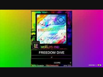 譜面確認用 freedom dive world s end 狂 チュウニズム外部出力