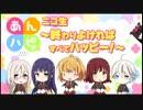 TVアニメ「あんハピ♪」ニコ生~終わり良ければすべてハッピー![1/2]