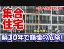 【韓国で築30ウン年のマンション】 ボロボロになって強制退去!