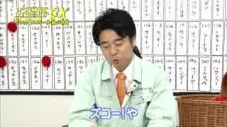 ゲームセンターCX 「ポケットモンスター 赤・緑」Vol2