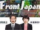 【Front Japan 桜】英国国民投票の結果を受けて / 参議院選挙公示~日本を取り巻く国際情勢 [桜H28/6/24]