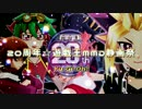 【MMD企画】20周年☆遊戯王MMD静画祭 記念ムービー