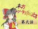 【第8回東方ニコ童祭】東方の狩りゲー制作日誌2【東方×モンハン】