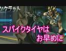 【ゆっくり】スパイクタイヤはお早めに PC版【OverWatch】