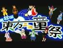 第8回東方ニコ童祭 オープニング thumbnail