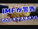 IMF警告「アベノミクスはクソ!!今すぐ方針転換しないと日本経済終了」