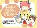 【第8回東方ニコ童祭】とーほーどうぶつげきじょー