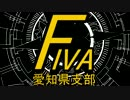 FIVA愛知県支部第4回
