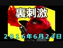 【裏刺激】2016年6月24日 相談コーナー「やっぱTSUTAYAっしょ!」 thumbnail