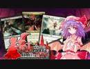 【第8回東方ニコ童祭】紅魔館の住人達がEDH! 【東方MTG】