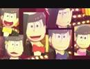 【MMDおそ松さん】シュガーソングとビターステップ【六つ子の日】 thumbnail