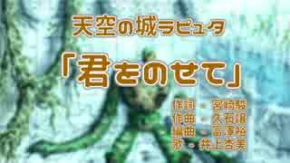【ニコカラ】君をのせて【天空の城ラピュタ】<on vocal> thumbnail