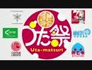 【博麗神社うた祭】出演サークル意気込み動画
