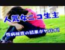 人気美人女生主の性病検査の結果がヤバイw性病の総合商社状態にwww thumbnail