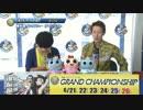 蒲郡グランドチャンピオン 4日目勝利者インタビューダイジェスト