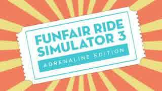 【実況】Greenlightゲーム探訪記 【Funfair Ride Simulator 3】