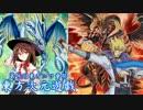 【第8回東方ニコ童祭】東方次元遊戯 2話 【東方遊戯王】