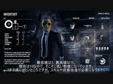 Steamで強盗FPS「PAYDAY2」が期間限定で無料プレイできる。
