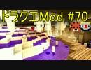 【Minecraft】ドラゴンクエスト サバンナの戦士たち #70【DQM4実況】