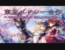 【第8回東方ニコ童祭】 東方メドレー合作 ~Touhou Medley Collaboration~