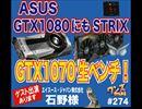ワンズちゃんねる! #274 ASUS最新VGA STRIX GTX1080紹介、GTX1070生ベンチ!?