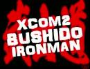 【XCOM2】ブシドールーキーマン(11/11)完結
